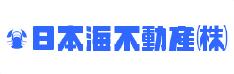 日本海不動産(株)