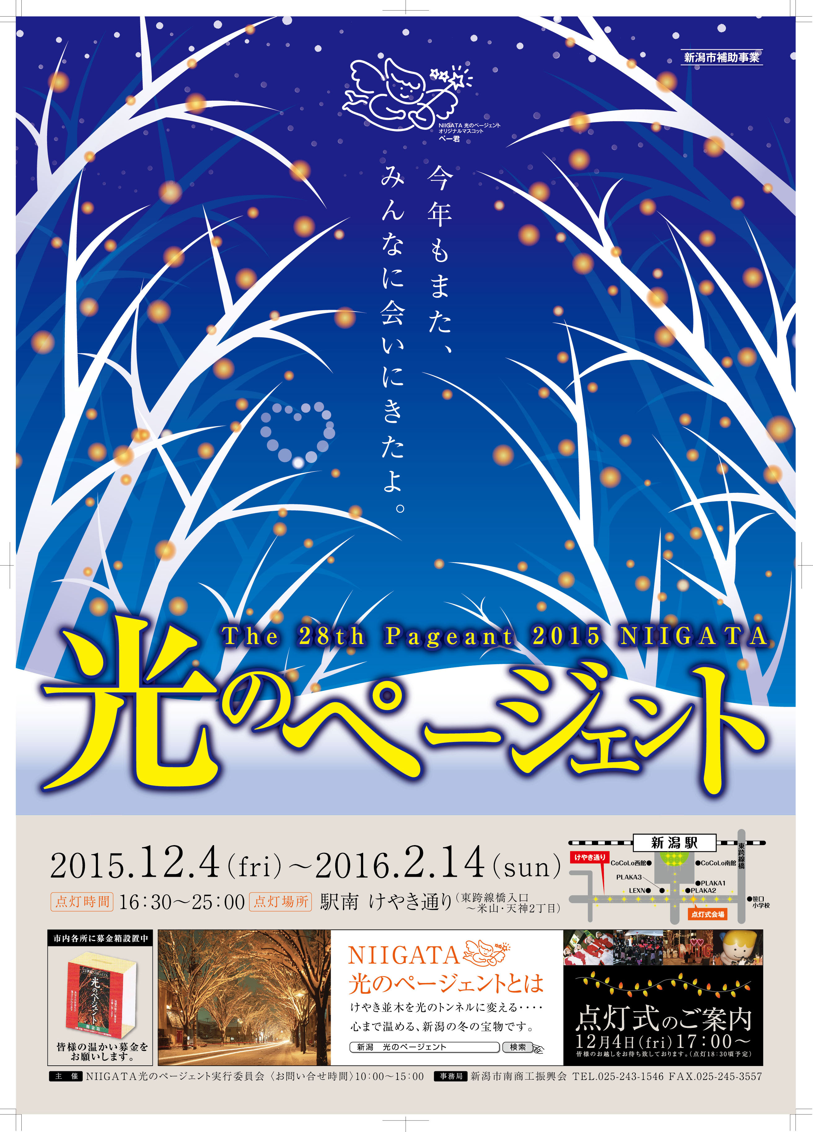 The 28th Pageant 2015 NIIGATA 光のページェントご案内