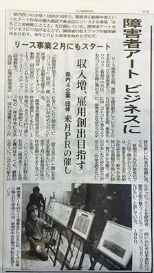 障害者アートビジネス 新潟日報様に掲載されました。